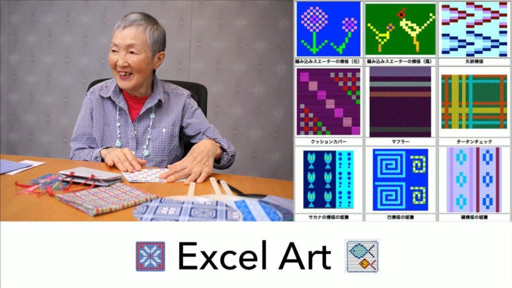 Excel Art
